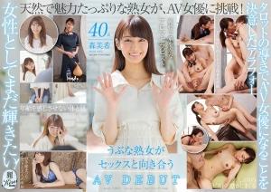 森美希 40歳 AVデビュー!うぶな熟女が久しぶりのSEXでイキまくる!