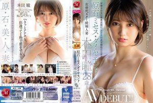 原石 ミセス・ダイヤモンド 本田瞳 28歳 AV DEBUT!! 肩書きのない専業主婦に、アナタは必ず惚れてしまう―。