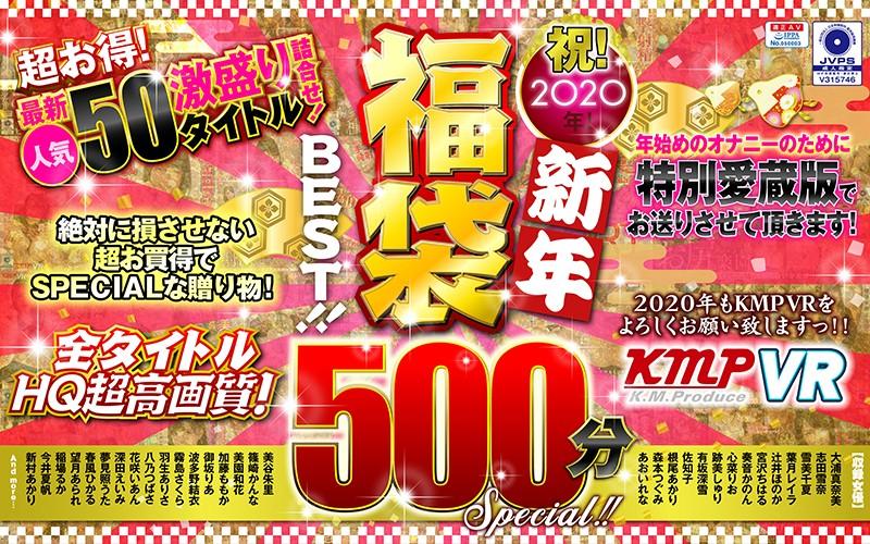 【VR】祝!2020年!新年福袋BEST!!500分SPECIAL!!超お得!最新人気50タイトル激盛り詰合せ!